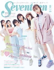 Seventeen (セブンティーン) 2021年8月号 / 集英社