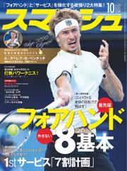 スマッシュ (2021年10月号) / 日本スポーツ企画出版社