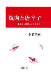 焼肉と唐辛子 / 板倉聖宣
