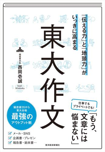 「伝える力」と「地頭力」がいっきに高まる 東大作文 / 西岡壱誠