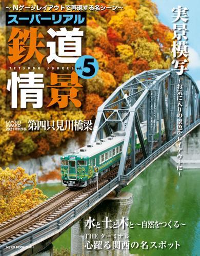 スーパーリアル鉄道情景 Vol.5 / RM MODELS編集部