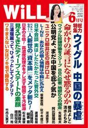 月刊WiLL(マンスリーウイル) (2021年6月号) / ワック