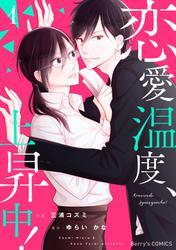 恋愛温度、上昇中!1巻 / 三浦コズミ