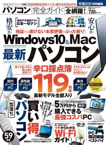 100%ムックシリーズ 完全ガイドシリーズ266 パソコン完全ガイド / 晋遊舎