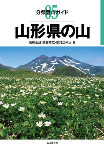 分県登山ガイド 5 山形県の山 / 高橋 金雄