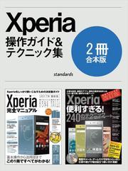 Xperia完全マニュアル&便利すぎる!テクニック【合本版】