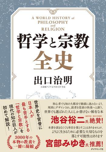 哲学と宗教全史 / 出口治明