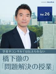 豊洲問題を教材に、巨大組織のマネジメントを論じます! 【橋下徹の「問題解決の授業」 Vol.26】