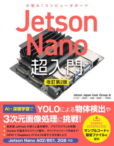 Jetson Nano 超入門 改訂第2版 / JetsonJapanUserGroup