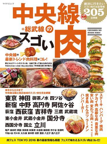中央線のスゴい肉 / マイナビ出版