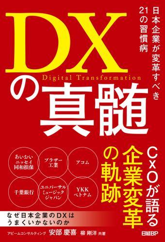 DXの真髄 日本企業が変革すべき21の習慣病 / 安部 慶喜