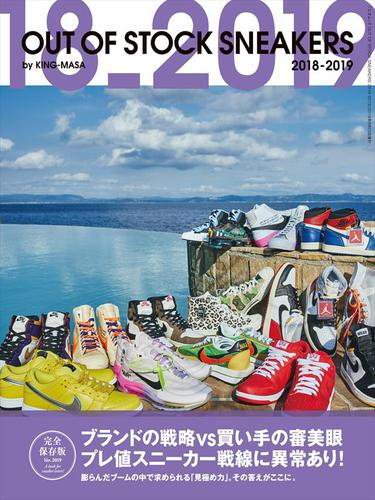 OUT OF STOCK SNEAKERS 2018-2019 / KING-MASA