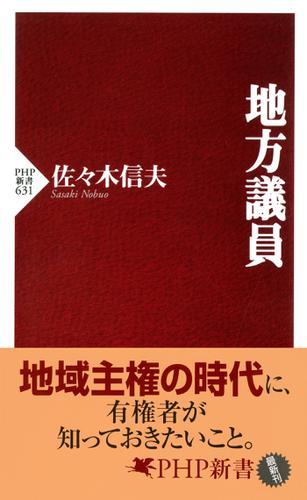地方議員 / 佐々木信夫
