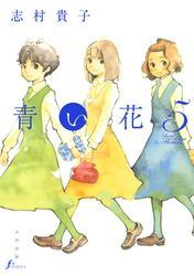 青い花 5巻