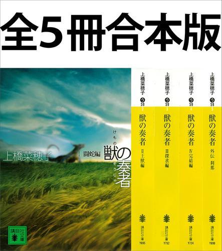 獣の奏者 全5冊合本版 / 上橋菜穂子
