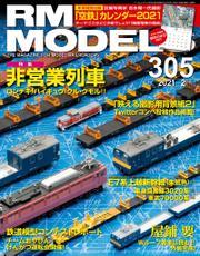 RM MODELS (アールエムモデルズ) 2021年2月号 Vol.305 / RM MODELS編集部