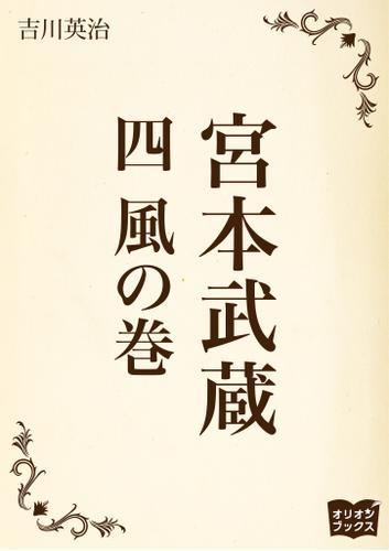 宮本武蔵 四 風の巻 / 吉川英治