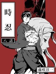 時忍(8)