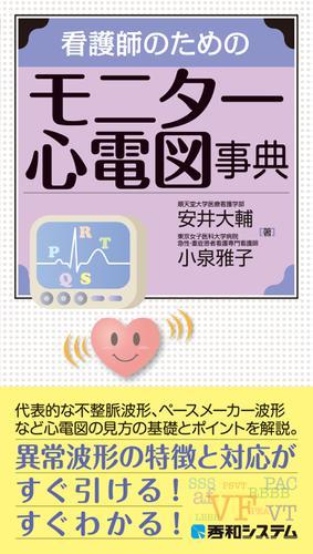 看護師のためのモニター心電図事典 / 安井大輔