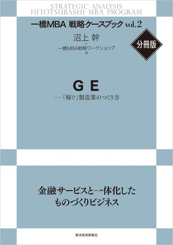 GE―「稼ぐ」製造業のつくり方 / 沼上幹