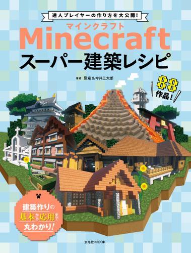Minecraft(マインクラフト)スーパー建築レシピ / 飛竜