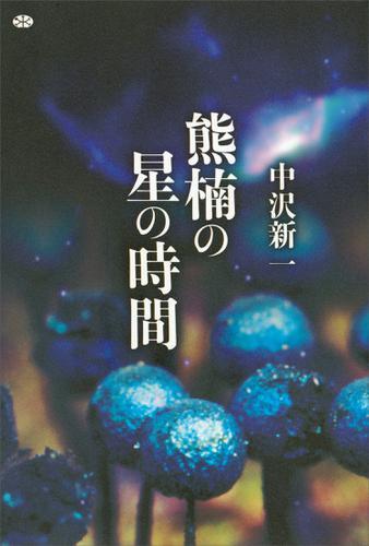 熊楠の星の時間 / 中沢新一