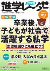 進学レーダー (2021年11月号) / みくに出版