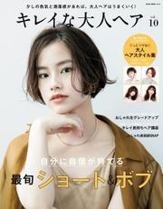 NEKO MOOK ヘアカタログシリーズ (キレイな大人ヘア VOL.10) / ネコ・パブリッシング
