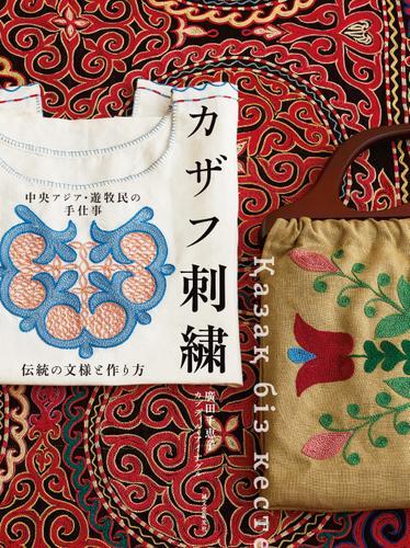 中央アジア・遊牧民の手仕事 カザフ刺繍 / 廣田千恵子