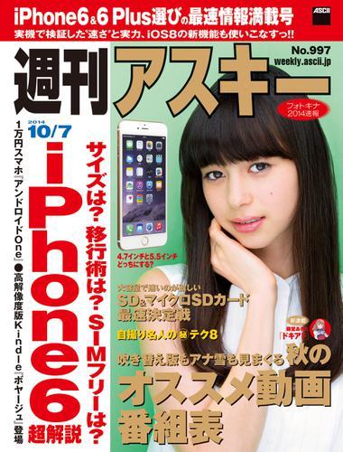 週刊アスキー 2014年 10/7号 / 週刊アスキー編集部