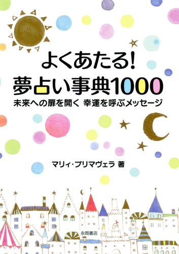 よくあたる! 夢占い事典1000 / マリィ・プリマヴェラ
