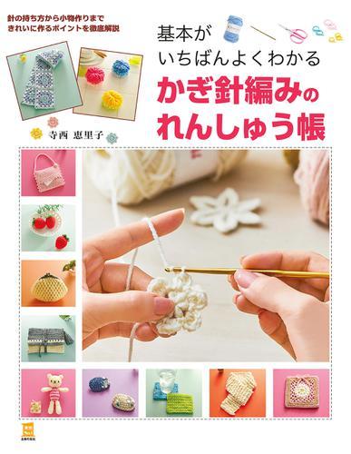 基本がいちばんよくわかる かぎ針編みのれんしゅう帳 / 寺西恵里子