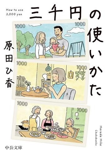 三千円の使いかた / 原田ひ香