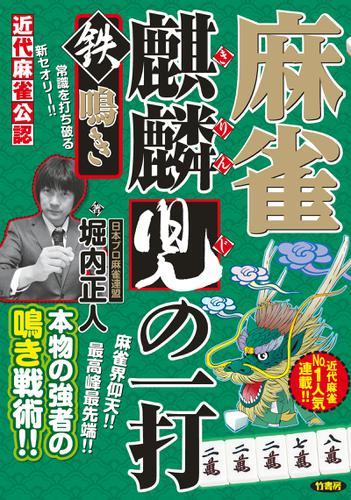 麻雀麒麟児の一打 鉄鳴き / 堀内正人