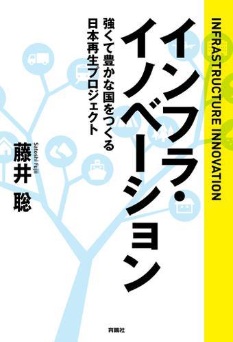 インフラ・イノベーション 強くて豊かな国をつくる日本再生プロジェクト / 藤井聡
