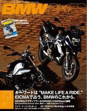 BMWバイクス (73号)