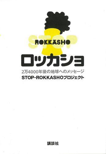 ロッカショ 2万4000年後の地球へのメッセージ / STOP-ROKKASHOプロジェクト