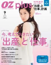 OZplus(オズプラス)  (2015年9月号)