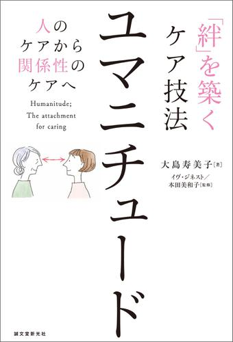 「絆」を築くケア技法 ユマニチュード / 大島寿美子