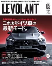 ル・ボラン(LE VOLANT) 2021年5月号 Vol.530 / ル・ボラン編集部