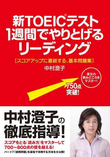 新TOEICテスト 1週間でやりとげるリーディング / 中村澄子