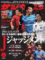 サッカーダイジェスト (2021年4/22号) / 日本スポーツ企画出版社