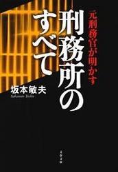 元刑務官が明かす刑務所のすべて / 坂本敏夫