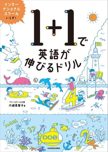 【PDFダウンロード付き】1+1で英語が伸びるドリル / 川崎美智子