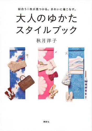 大人のゆかた スタイルブック 似合う1枚が見つかる。きれいに着こなす。 / 秋月洋子