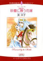 砂塵に舞う花嫁【分冊版】1巻 / ペニー・ジョーダン
