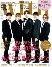 with (ウィズ) 2021年 10月号 / with編集部