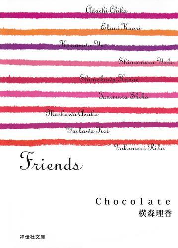 Chocolate/Friends / 横森理香