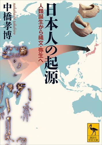 日本人の起源 人類誕生から縄文・弥生へ / 中橋孝博