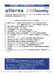 CSRmonthly (Vol.26)